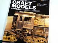 Craft Modelsの書籍購入