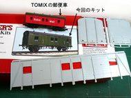 TOMIX製品と今回のキット