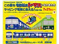 京阪電鉄のサイトへ