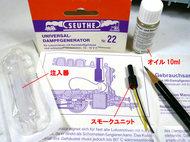 SEUTHEの発煙装置No22