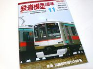 鉄道模型趣味2007年11月号
