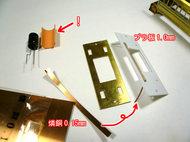 燐銅から集電板を切出し