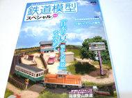 鉄道模型スペシャル No.2