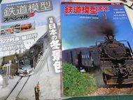 模型の本2冊購入