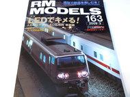 RM Modelsの163号