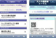 SeesaaのiPhone対応(2)