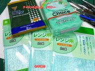 化学雑巾とナイロン製たわし