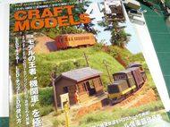 CRAFT MODELS 4