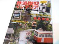 「鉄道模型インテリア」を購入