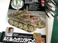 月刊アーマーモデリング2009年10月号