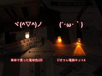 a840_lightkit+LED.jpg