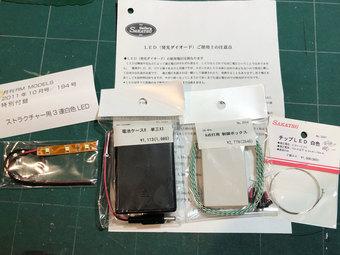a840_sakatsuGlightkit.jpg