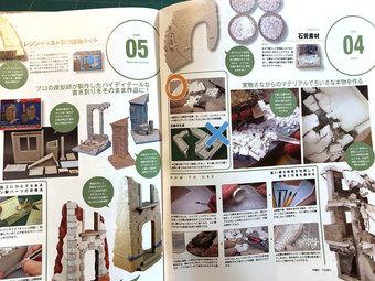 石膏とレジンキャスト製素材の説明