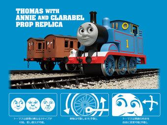 トーマス1両
