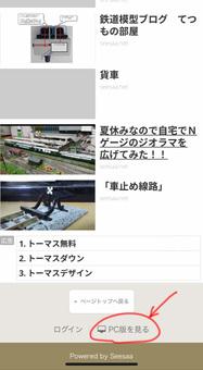 a918_seesaablog01.jpg