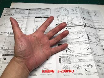 a925_lightscomparison02-Z208.jpg